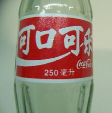 Foreign Coca Cola bottle from China 250 ML Coke with Chinese Asian Lettering