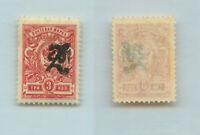 Armenia 1919 SC 92a mint . rtb3225