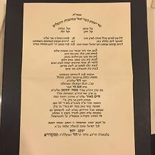 Rabbi David Twersky Skever Rebbe Original 1959 Wedding Invitation סקוויר Judaica