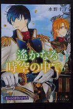 JAPAN Tohko Mizuno manga: Harukanaru Toki no Naka de 6 vol.1~3 set