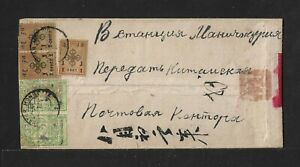 MONGOLIA MIX ISSUE RED BAND COVER 1927 VERY SCARCE