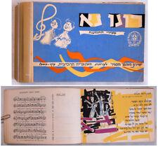 1965 Israel 40 HASHOMER HATZAIR Songs POSTCARDS Lyric SHEET MUSIC Hebrew JUDAICA