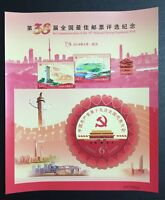 China Stamp 2018 the 38th Best Stamp Poll 2017-26 19th NCCPC 十九大评选张 S/S MNH