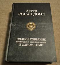 ARTHUR CONAN DOYLE Sherlock Holmes The Complete Collection ШЕРЛОК ХОЛМС Russian