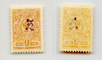 Armenia 🇦🇲 1919 SC 61a mint. rtb4552
