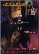 Guilty of Romance (Japan 2011) DVD TAIWAN  ENGLISH SUBS