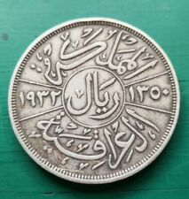 More details for 1932 iraq silver 200 fils faisal i. coin. #414
