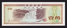 China Foreign Exchange Certificate 10 Fen 1979 P-FX1a