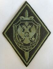 Russian FSB Federal Security Service Embroidered Subdued Patch Badge Sew On