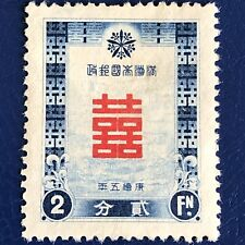 More details for china/manchukuo-1937-2 fen new years greetings stamp -mint-sg ma 122-uk post