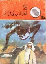 Vintage Arabic Adventure Children's Book لغز البدوى الأسمر المغامرون الثلاثة
