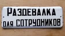 old Metal Hospital PLAQUE / Staff LOCKER ROOM / Enamel CCCP Russian Soviet USSR