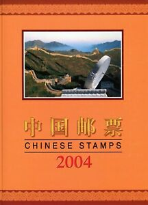 China Official Year Book 2004 MNH Complete as Issued with Series & Blocks
