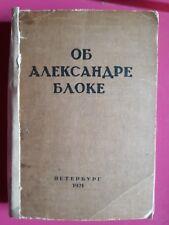 About Alexander Blok 1921 Petersburg CIRCUIT 1000 copies