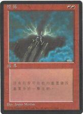 TCG MtG 190a FBB Deutsch Limitiert 3rd Chinese / Smoke