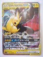 031/095 POKEMON SM9 JAPANESE HOLO GX carte card game Pikachu & Zekrom