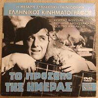 TO PROSOPO TIS IMERAS Kostas Voutsas Sotiris Moustakas Kostas Kazakos Greek DVD