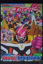JAPAN Kamen Rider Ex-Aid Maximum! Rider-Dai Battle! (Picture Book)