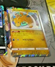 POKEMON JAPANESE CARD RARE HOLO CARTE Dragonite sm9 065/095 OCG JAPAN MINT