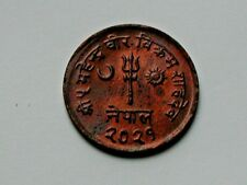Nepal 2021(1964) 5 PAISA Bronze Coin AU+ with Toned-Lustre (KM#758a)