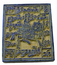 Handmade Tibetan Wood Block Stamp for Prayer Flags - Wind Horse