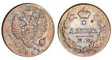 Russie - Alexandre I (1801-1825) - Denga 1813 / 12 ПИ (Izhora)