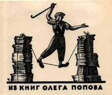 EX Libris engraved by G. Cravtsov for Oleg Popov, 1962.