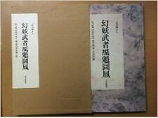 HORIYOSHI III BOOK 58 MUSHA TATTOO BOOK Japan 2008 Brand New irezumi