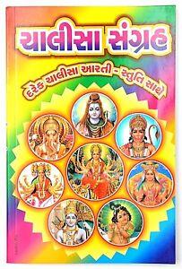 Chalisa Sangrah ( with Stuti / Aarti)  - Gujarati Book / Hindu / Indian / Pooja