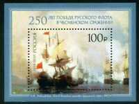 Russia-2020. 250th Anniversary of the Russian Fleet Victory in Battle of Chesma