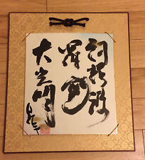 Hand-Painted & Mounted Thank You Parchment Message to Sifu Gitlin for Knowledge
