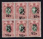 Armenia 1920 block of 6 stamps Lapin#70 MNH CV=720$