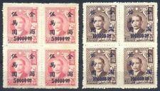 China 1948 Gold Yuen, San-I Surch. High Value (2v Cpt, Block of 4) MNH