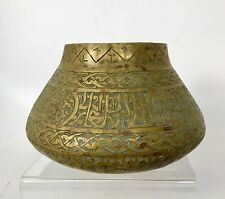 Antique Islamic Copper Bowl