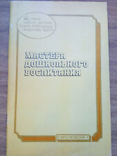 1989 Book USSR Russia, Masters of Preschool Education, good condition, 62 pages