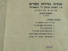Antique original Judaica Palestine Rothshild charity document 1940th WW2 (HL4)