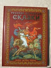 Russian Fairy Tales Palekh Paintings Русские Народные Сказки