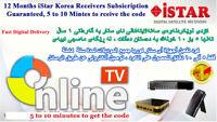iStar code, istar korea Online TV Code,1 Year Guaranteed for all iStar and ZEED.