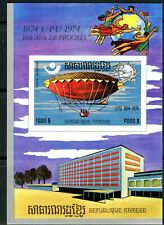 Cambodge Cambodia UPU1975 Michel Block 105B avec 440B imperf Ballon