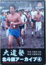 Daidojuku Karate Daido juku Hokuto Flag Archive 4 Dvd 1986