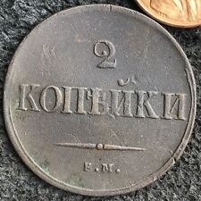 2 Kopeks 1837 Nikolay I 1826-55 Copper Coin ORIGINAL NOT CLEANED 2 КОПЕЙКИ ЕМ НА
