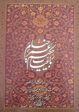 Khayyam English German French Farsi Persian Calligraphy Illustrations Book B2152