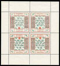 France Poster Stamps - 1946 Model Airplane Competition - Sheet of 4       (B)