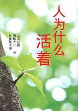 You Were Born for a Reason: (Chinese Version) by Kentetsu Takamori (Hardback,...