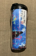Lake Water Lilly Tumbler Travel Coffee Cup Blue White Pink Yellow