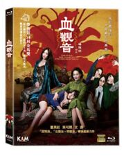 "Kara Wai ""The Bold The Corrupt and The Beautiful"" Taiwan Award Region A Blu Ray"