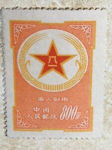China, 1953 Military issue, Star, Original, No Gum