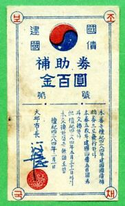 KOREA BOND 1951 JAN 1ST  DAEGU CITY  건국국채 -보조국채 100 HWAN  VERY RARE