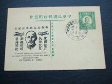 China Pre-Paid Postcard 2.5c General Chiang Kai Sheh's 50th Birthday 1936