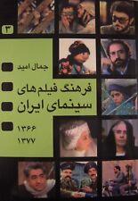 Persian Farsi Book Cinema Movie Film ِDirectory B2348 کتاب فرهنگ 3 سینمای ایران